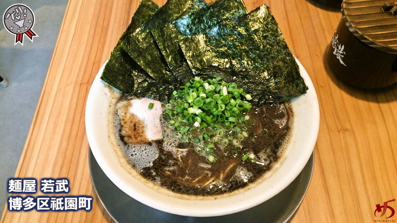 麺屋 若武 (1)