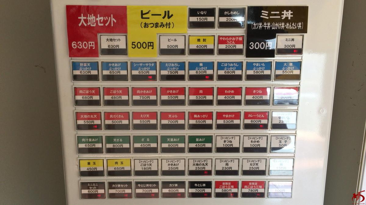 大地のうどん福岡東店 (4)