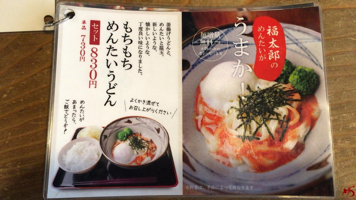 麺や ほり野 (6)