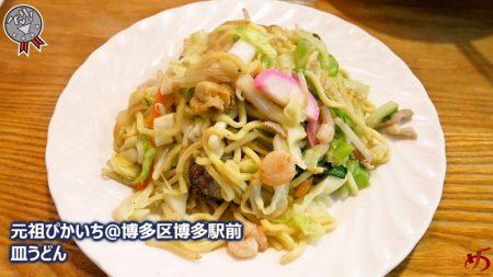 【元祖ぴかいち@博多区博多駅前】 博多のソウルフード、皿うどんはココで食べるべし!
