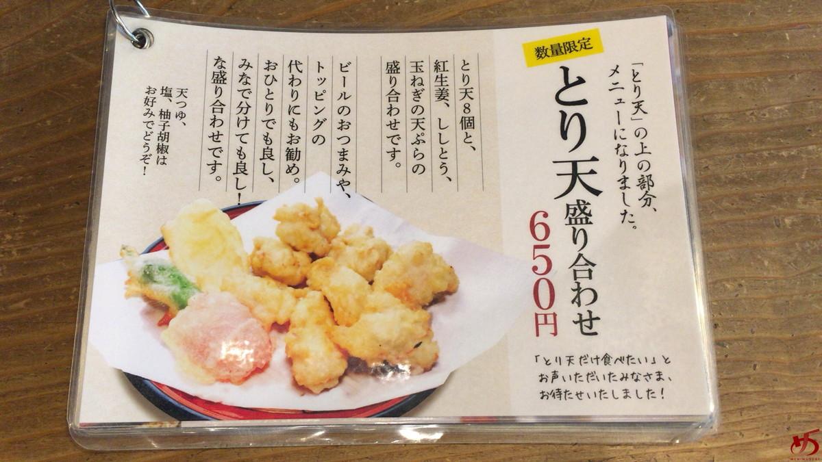 麺や ほり野 (4)