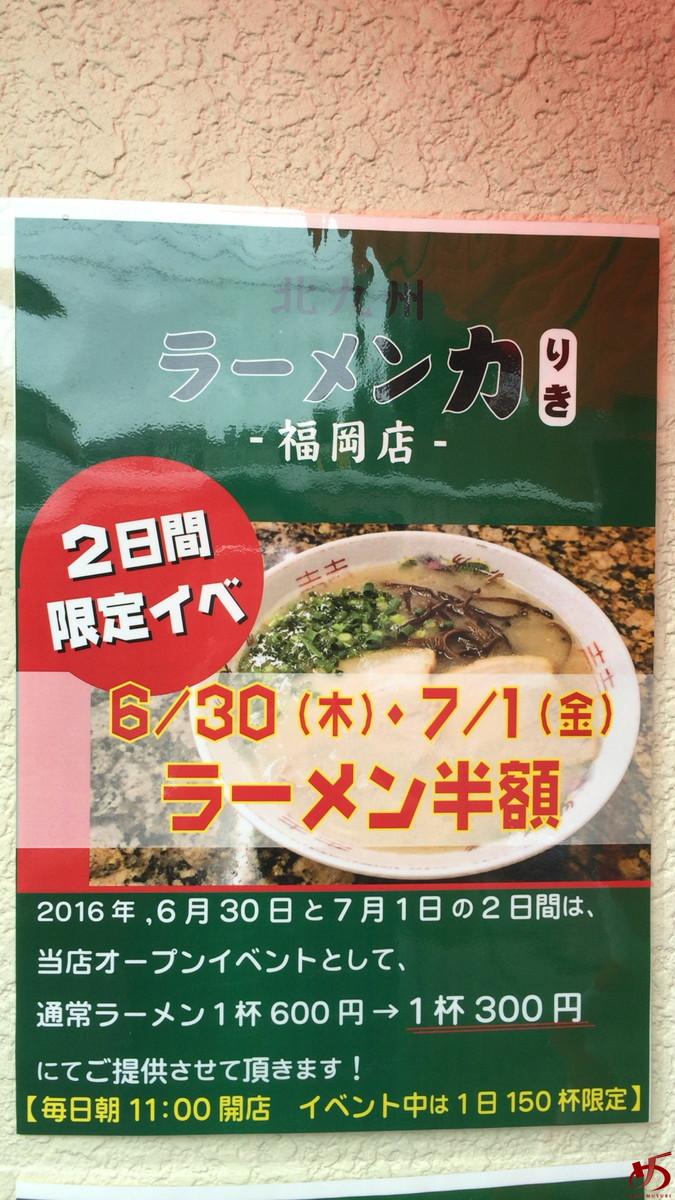 北九州ラーメン力 福岡店 (1)