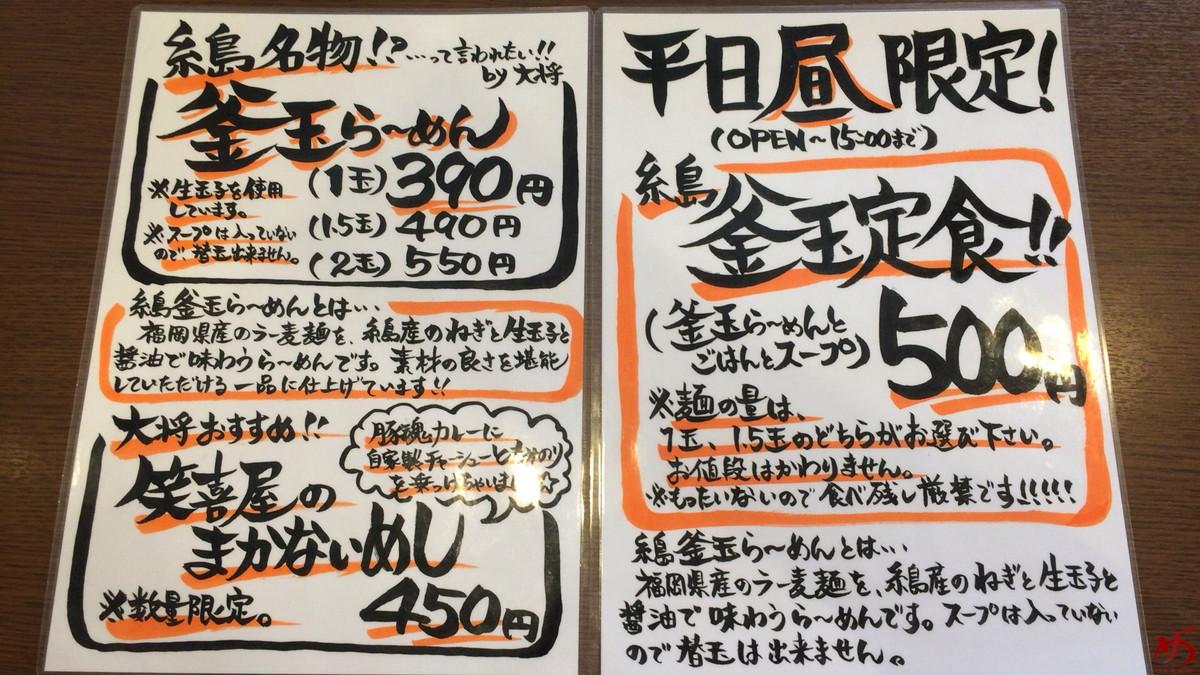 らーめん 笑喜屋 (4)