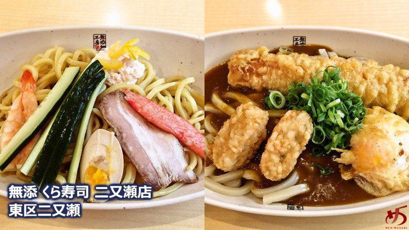 """冷やし中華&カレーうどん """"麺メニュー in 回転寿司"""" はマダマダ続く(笑)"""
