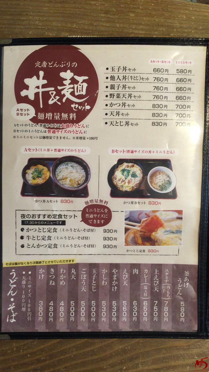 麺や ほり野 (2)