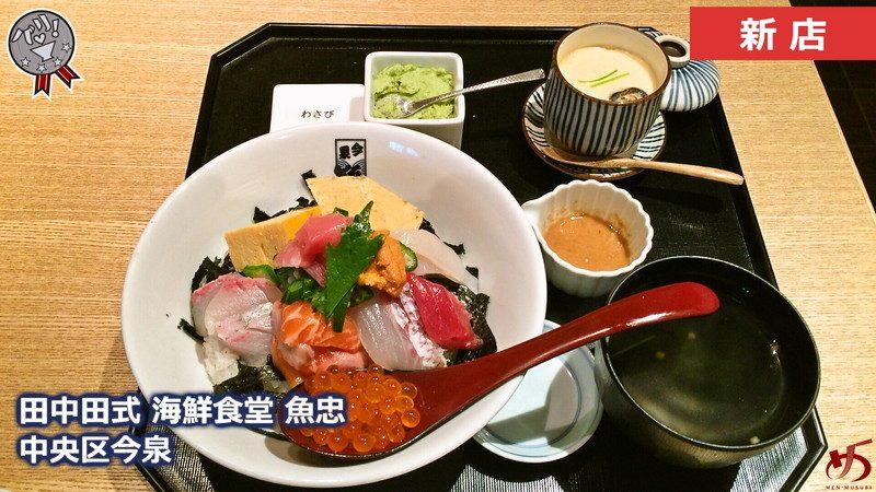 魚・中・心=魚忠(笑) あのナカタナカが御膳&丼メインへ華麗にリニューアル♪