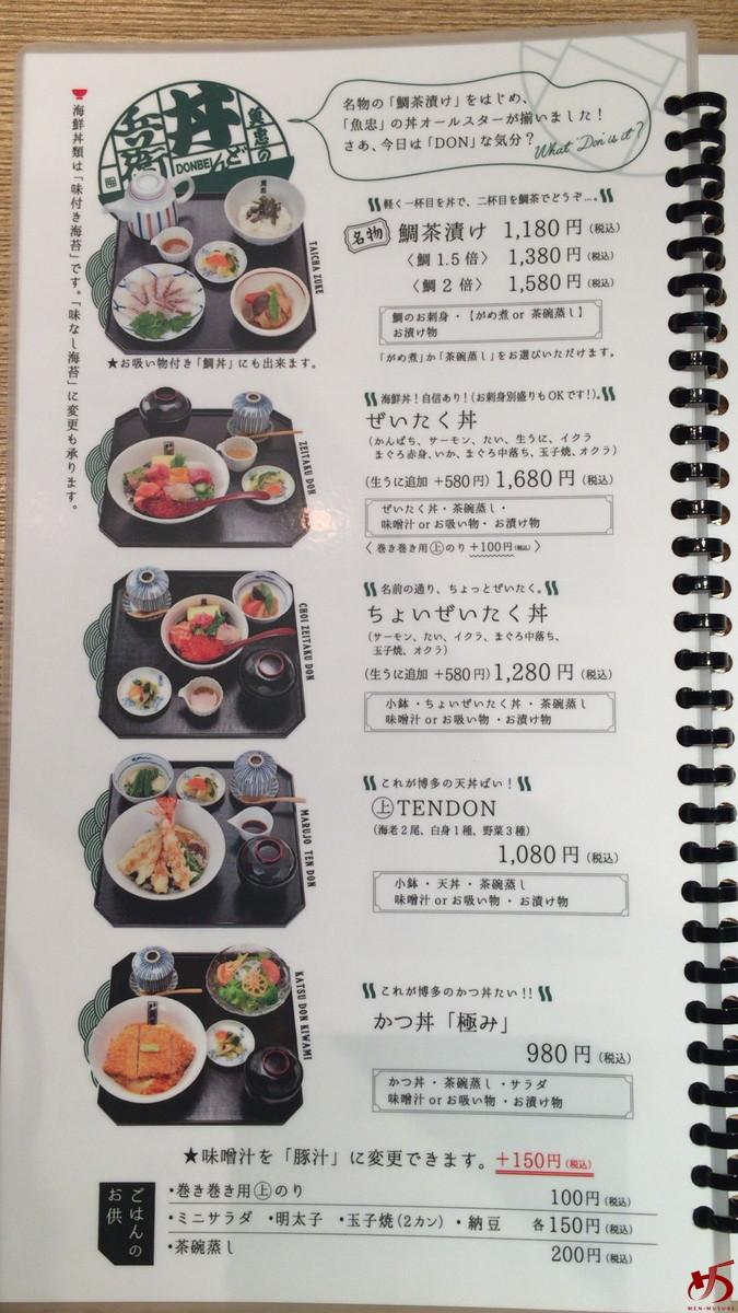 田中田式 海鮮食堂 魚忠 (6)