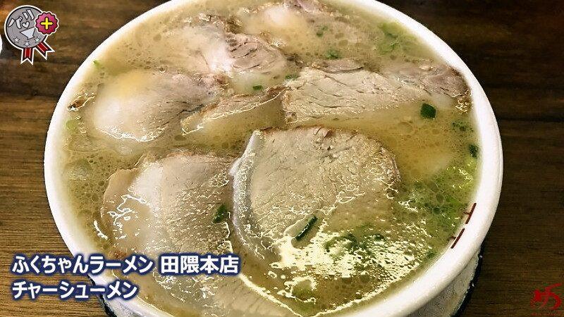 【ふくちゃんラーメン】 創業40周年の貫禄!これぞ博多の~ちゃん系とんこつ
