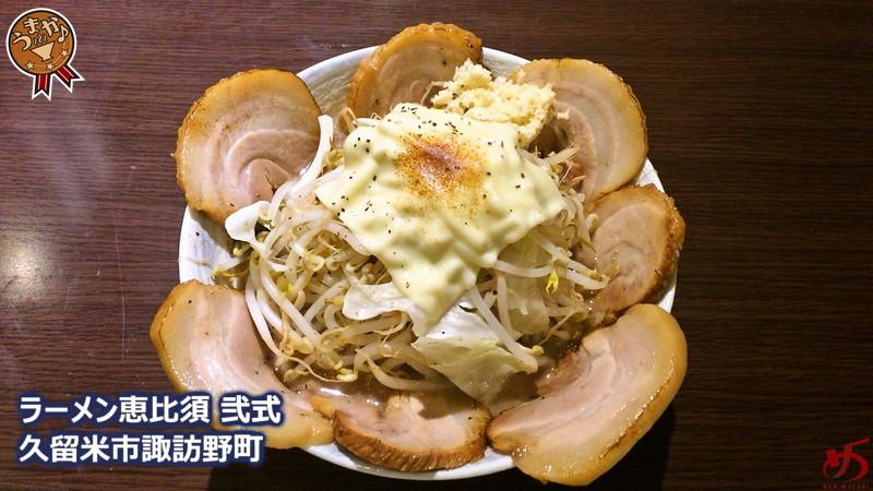 これが久留米の二郎インスパイア! 白濁濃厚スープと極太麺のマリアージュを貴方へ