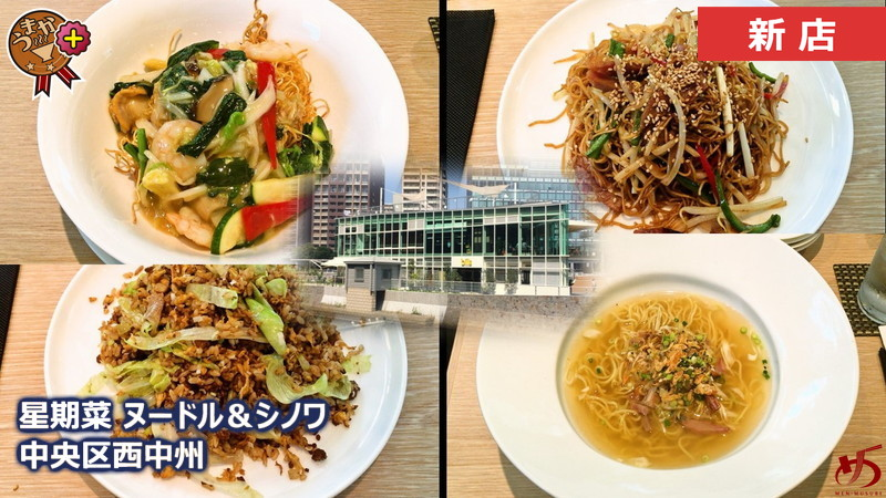 星期菜[1]
