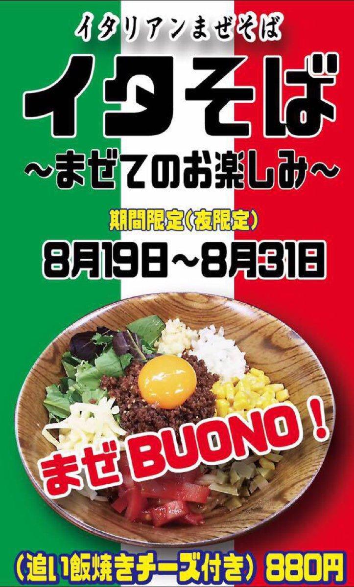 拉麺 空海 那珂川本店 (3)
