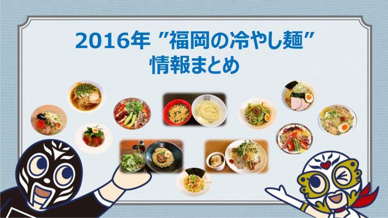 """2016年決定版  """"福岡の冷やし麺""""  情報まとめ 0810版"""