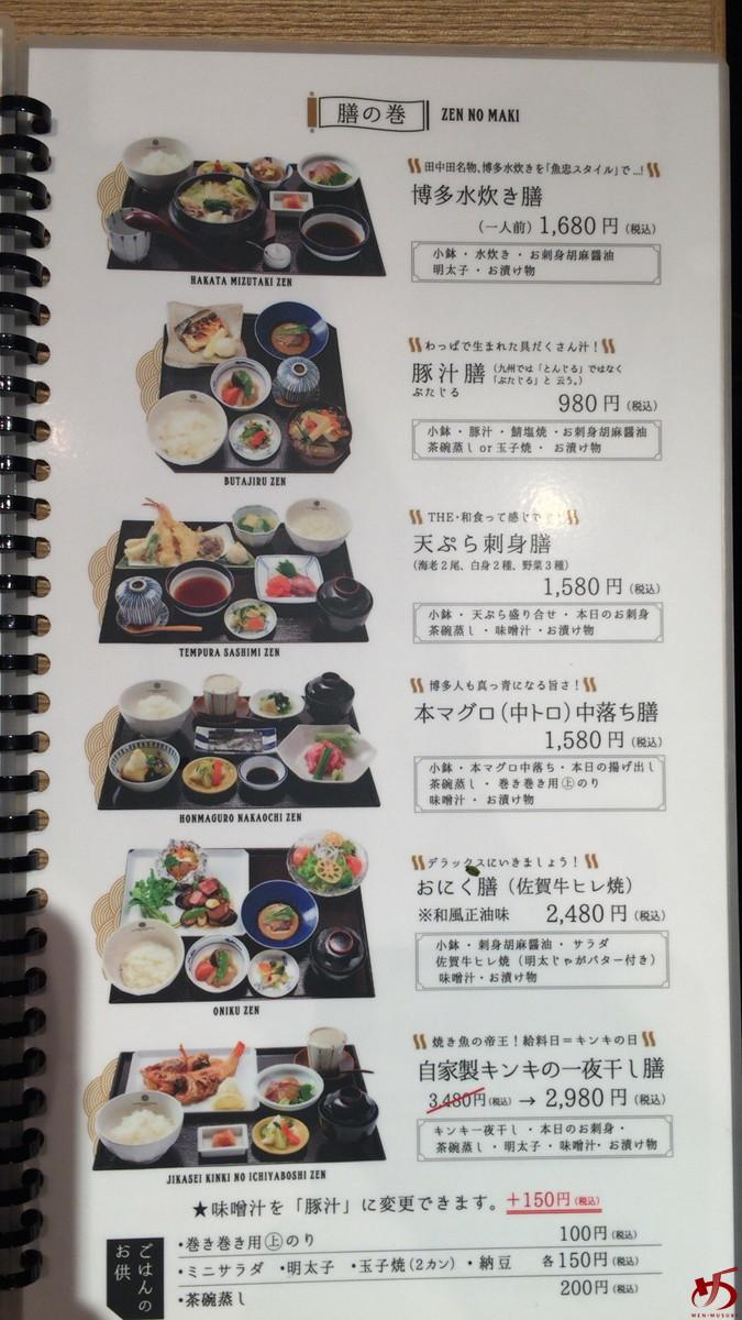 田中田式 海鮮食堂 魚忠 (5)