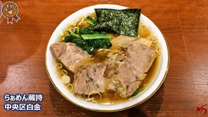 らぁめん蔵持 (4)
