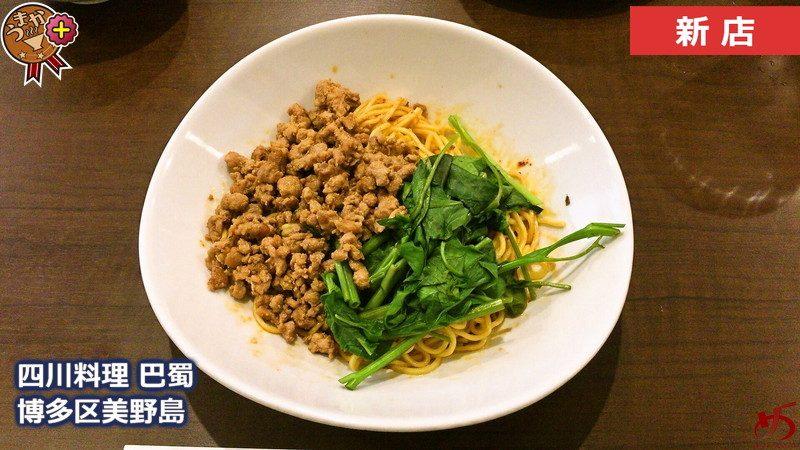 肉ミンチの多層的な旨味をお手頃ランチで楽しむ。 麺&飯で二度美味しい♪