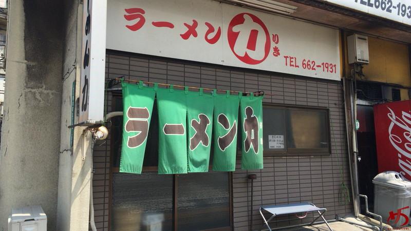 ラーメン力 (1)