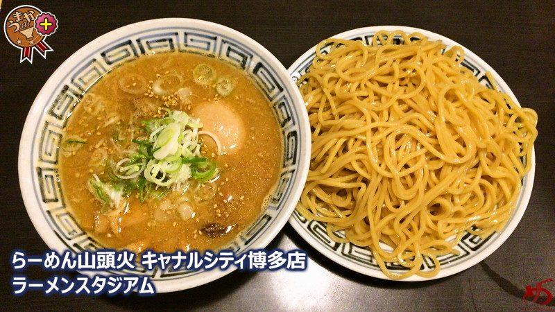 熱々スープに見事な輪郭を描く醤油ダレが旨いっ! 山頭火に2種のつけ麺が登場中