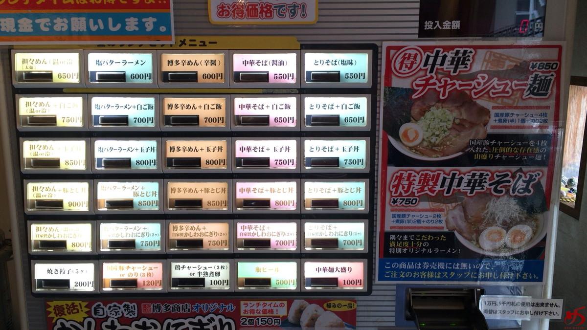 博多商店 博多駅前店 (3)