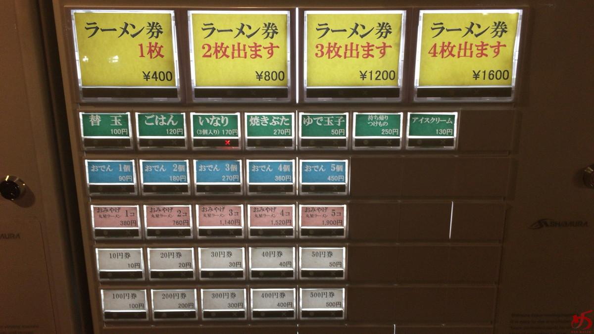 丸星ラーメン (1)
