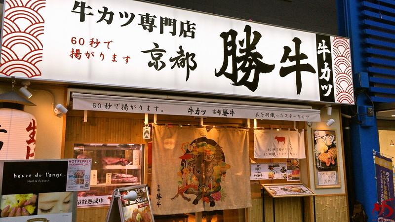 京都勝牛 (9)