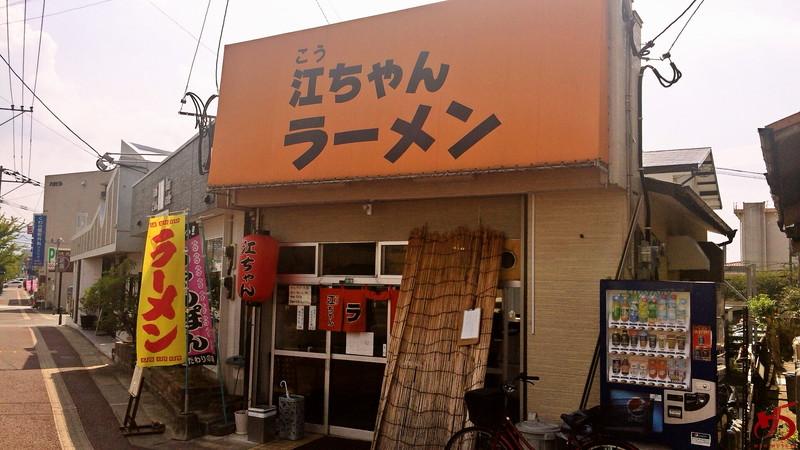 江ちゃんラーメン (5)