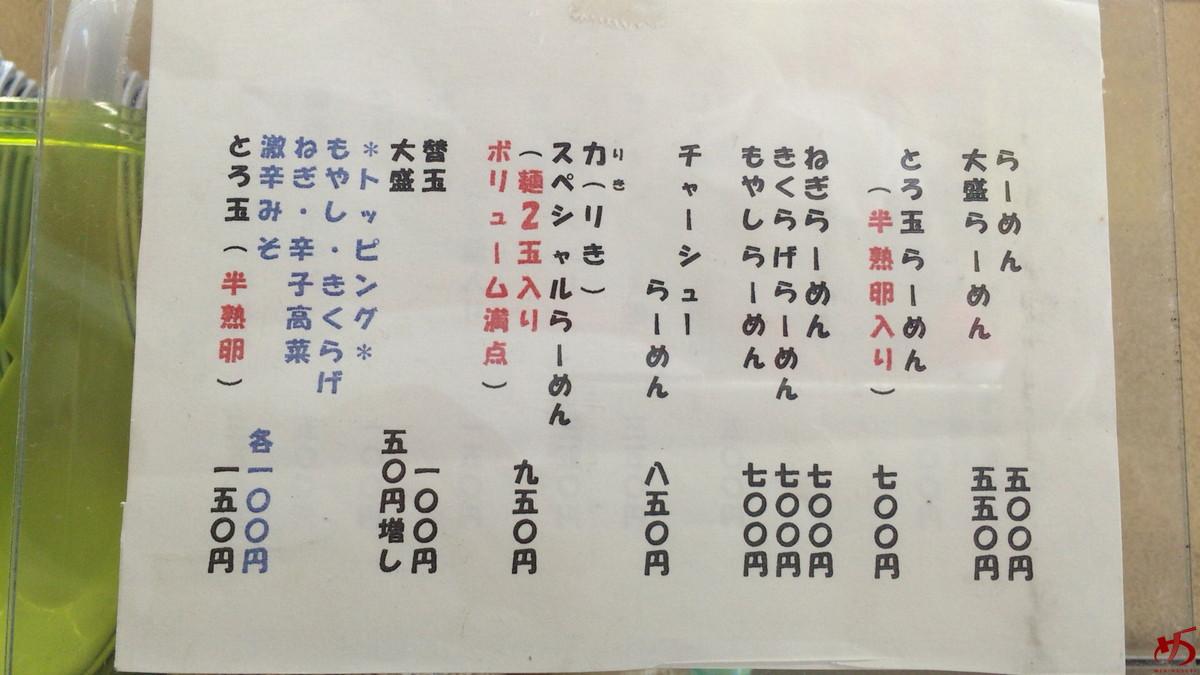 ラーメン力 (2)