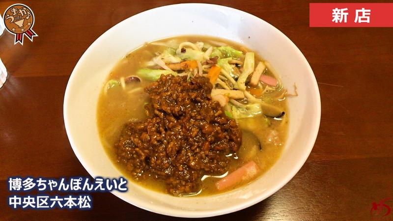 鶏×豚骨×焼きあごダシのスープが染みる~♪ キーマカレーちゃんぽんもござい〼