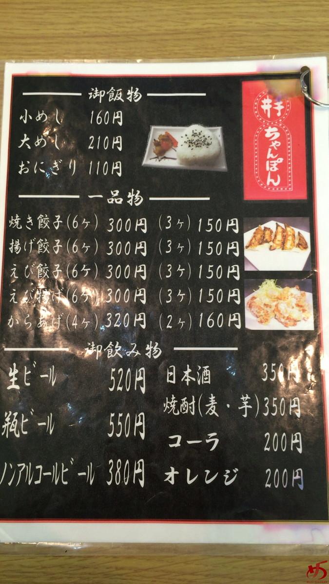 井手ちゃんぽん 新宮店 (2)