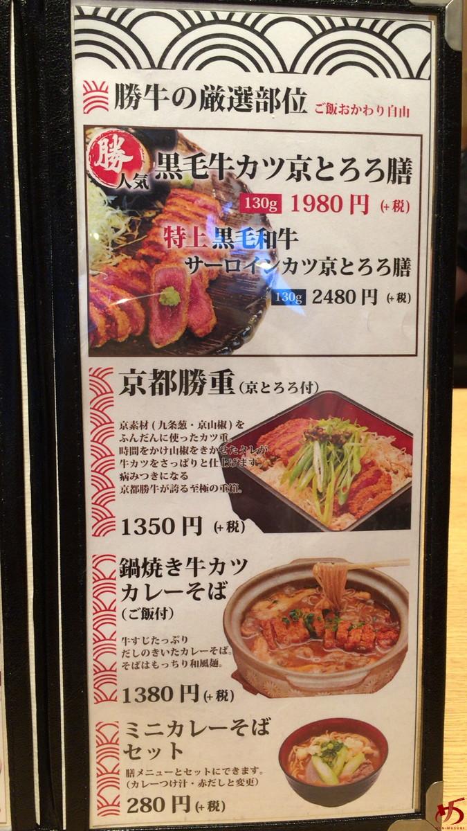 京都勝牛 (3)