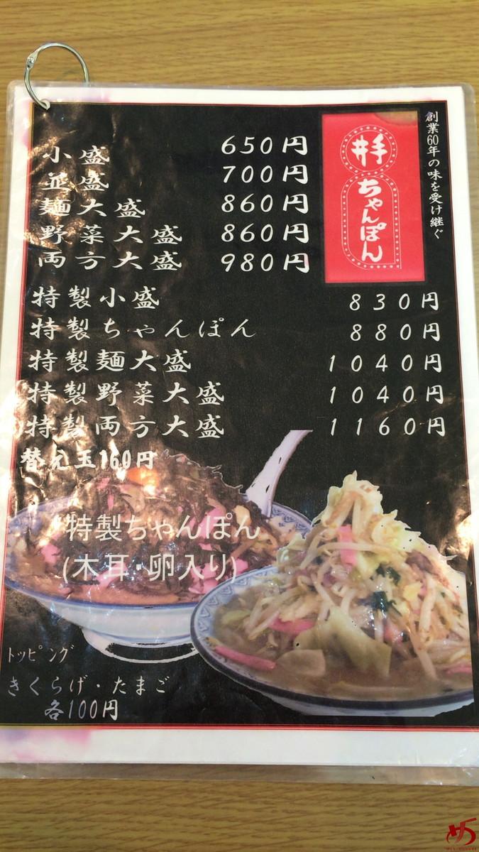 井手ちゃんぽん 新宮店 (1)
