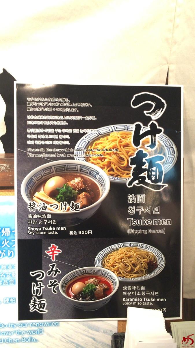 らーめん山頭火 キャナルシティ博多店 (4)