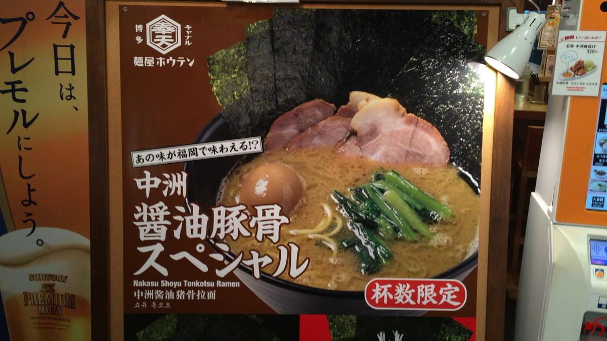 らーめん山頭火 キャナルシティ博多店 (3)