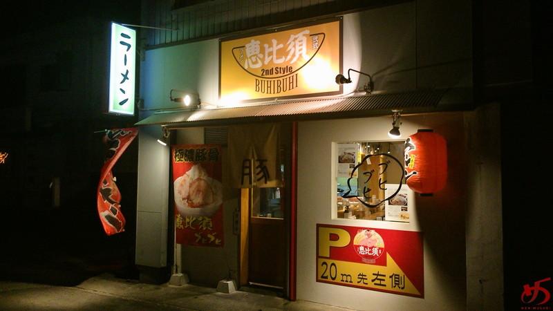 【店舗情報】ラーメン恵比須 弐式