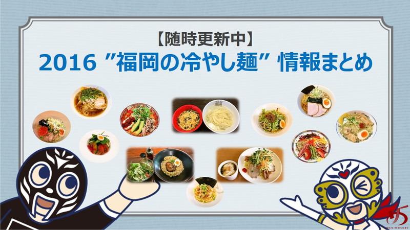 福岡の冷やし麺2016-2