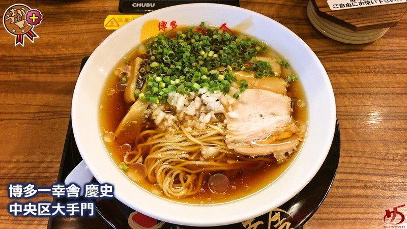 清涼感と旨さの時間差攻撃! 慶史の冷製麺は、スープ&麺のクオリティが桁違い
