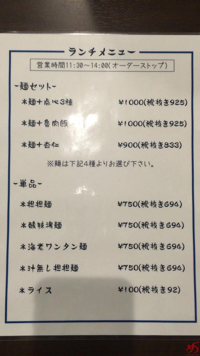四川料理 巴蜀 (3)