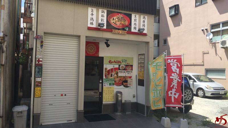 博多ちゃんぽんえいと (1)