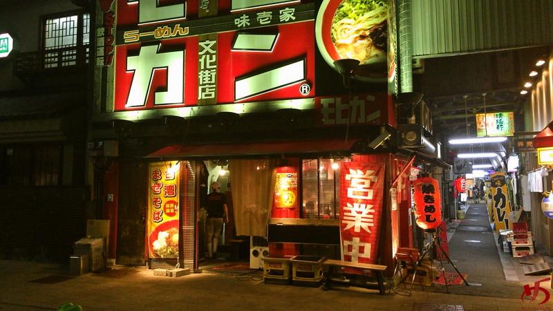 世界のモヒカン 文化街店 (6)