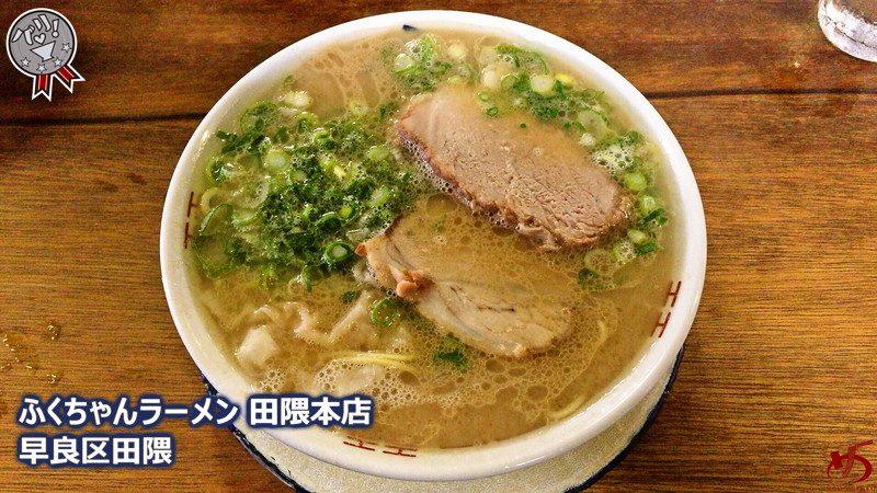 今夏で40周年の貫禄!ビシッと決まった元ダレ&ダシ感たっぷり豚骨スープが旨い