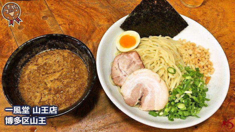 まさに王道のとんこつ魚介! 普段つけ麺を食べない九州人にこそ食べて欲しい一品
