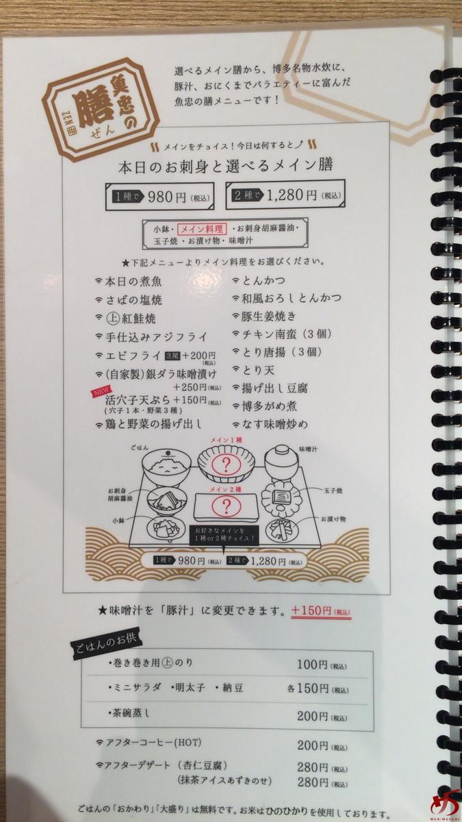 田中田式 海鮮食堂 魚忠 (4)