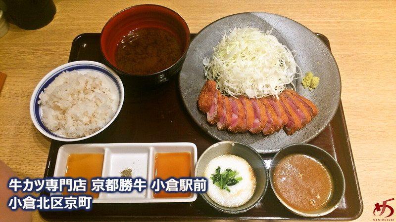 牛カツ専門店の京都勝牛が福岡に上陸! 一度で何度も楽しめる