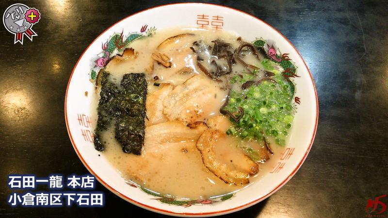 石田一龍 本店 (2)