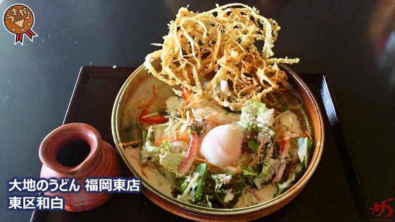 大地のうどん 福岡東店 (4)
