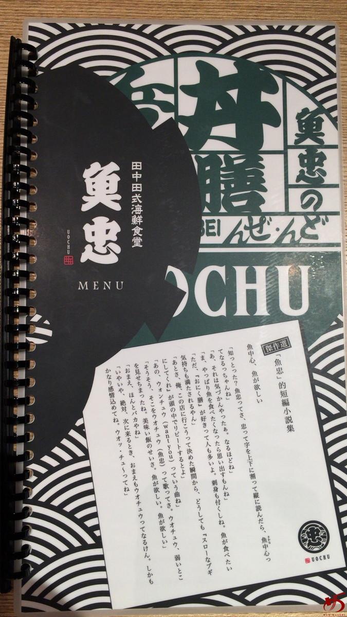 田中田式 海鮮食堂 魚忠 (3)