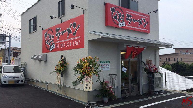 なおちゃんラーメン (4)