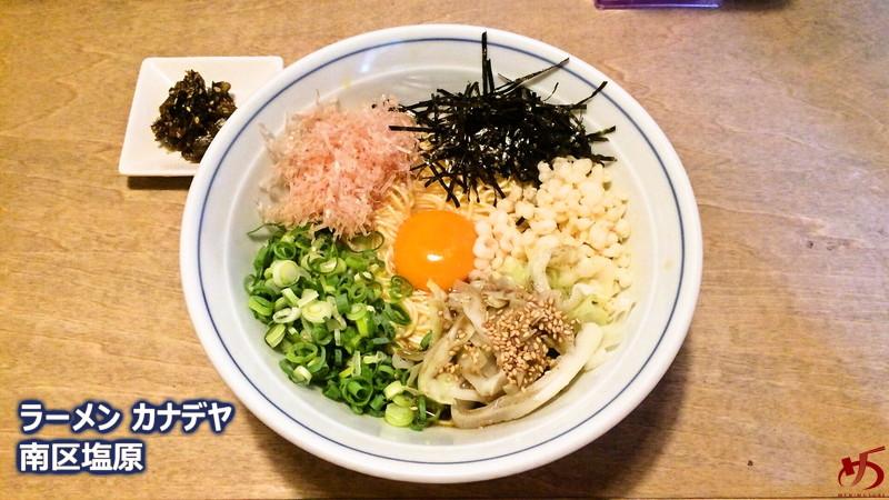これが日本のスープオフ。 濃厚玉子と薬味で楽しむ、上品な味わいの釜玉ラーメン