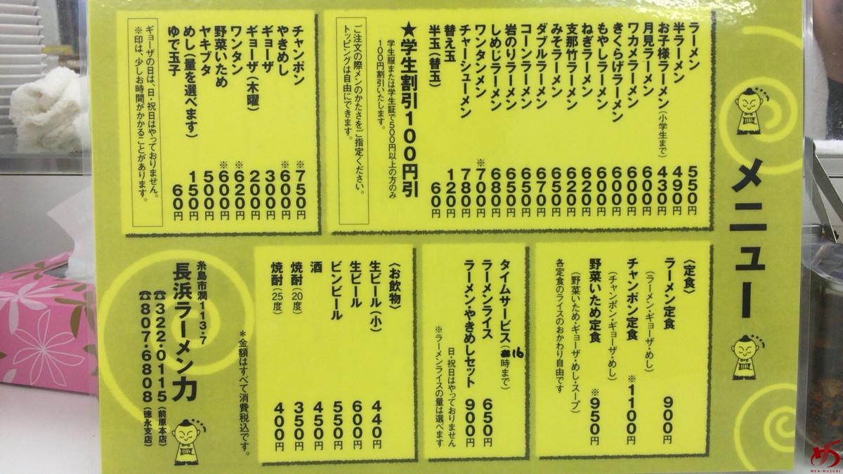 長浜ラーメン力 本店 (2)
