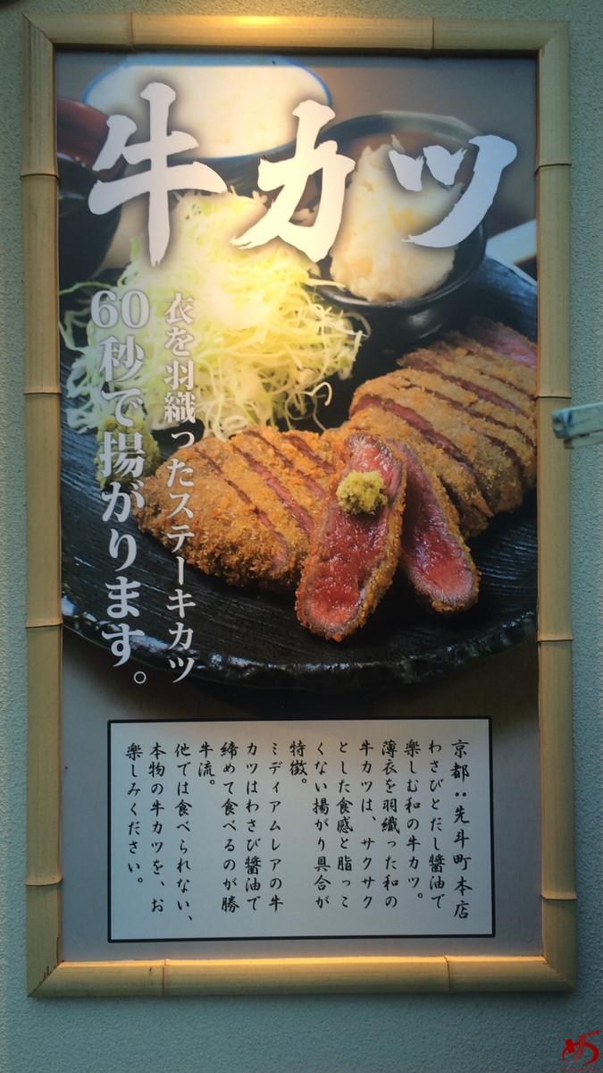 京都勝牛 (1)
