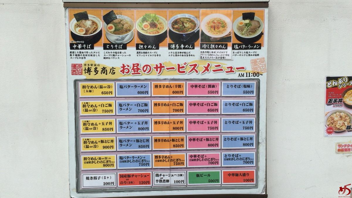 博多商店 博多駅前店 (2)